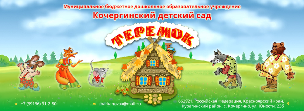 """Муниципальное бюджетное дошкольное образовательное учреждение Кочергинский детский сад """"Теремок"""""""